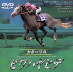 ビワハヤヒデ 無敵の兄貴(通常)(DVD)