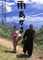 雨あがる 特別版(通常)(DVD)
