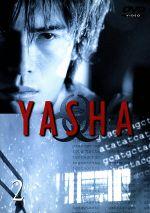 YASHA-夜叉 2(通常)(DVD)
