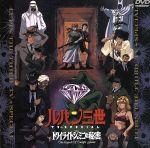 ルパン三世 TVスペシャル第8作 トワイライトジェミニの秘密(通常)(DVD)