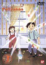 愛少女ポリアンナ物語 4(通常)(DVD)