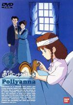 愛少女ポリアンナ物語 5(通常)(DVD)