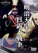 明治天皇と日露大戦争(通常)(DVD)