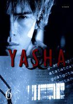 YASHA-夜叉 6(通常)(DVD)