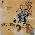 ラヂオの時間(通常)(DVD)