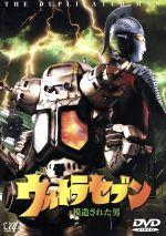 ウルトラセブン 模造された男(通常)(DVD)