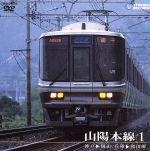 山陽本線 1(神戸~岡山、兵庫~和田岬)(通常)(DVD)