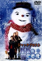 ジャック・フロスト パパは雪だるま(通常)(DVD)