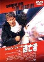 逃亡者(通常)(DVD)