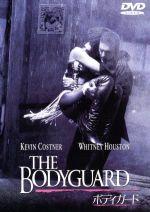 ボディガード(通常)(DVD)