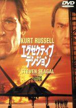 エグゼクティブ・デシジョン(通常)(DVD)