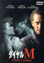 ダイヤルM(通常)(DVD)
