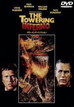 タワーリング・インフェルノ(通常)(DVD)