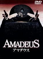 アマデウス(通常)(DVD)