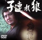 子連れ狼(3)(通常)(DVD)