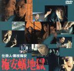 仕掛人・藤枝梅安 梅安蟻地獄(通常)(DVD)