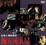 仕掛人・藤枝梅安 梅安流れ星(通常)(DVD)