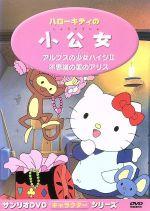 ハローキティの小公女(通常)(DVD)