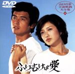 ふりむけば愛(通常)(DVD)