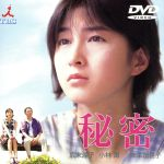 秘密(通常)(DVD)