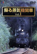 蘇る蒸気機関車(1)(通常)(DVD)