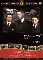 ロープ(DVD)