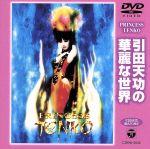 引田天功襲名20周年 マジック・プリンセス(通常)(DVD)