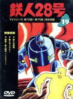 鉄人28号(19)(通常)(DVD)