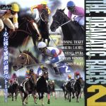 ザ・ドラマティックレース 2(通常)(DVD)