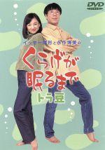 イッセー尾形 永作博美のくらげが眠るまで 2(通常)(DVD)