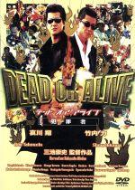 DEAD OR ALIVE 犯罪者(通常)(DVD)