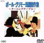 ポール・グリモー短編傑作集(通常)(DVD)