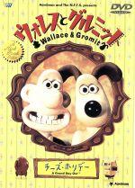ウォレスとグルミット~チーズ・ホリデー(通常)(DVD)
