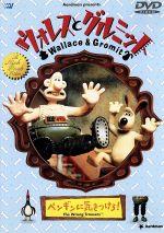 ウォレスとグルミット~ペンギンに気をつけろ!~(通常)(DVD)