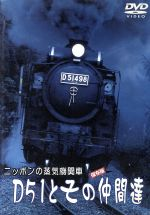 ニッポンの蒸気機関車 D51とその仲間たち(通常)(DVD)