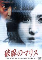 破線のマリス(通常)(DVD)