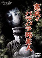 憲兵とバラバラ死美人(通常)(DVD)