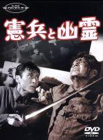 憲兵と幽霊(通常)(DVD)