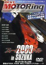 スーパーバトル2000(通常)(DVD)