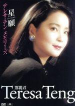 メモリーズ 星願(シン・ユィエン)(通常)(DVD)