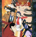 ルパン三世 TVスペシャル第10作 炎の記憶~TOKYO CRISIS~(通常)(DVD)