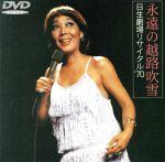 永遠の越路吹雪/日生劇場リサイタル′70(通常)(DVD)
