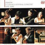 デンオン・Jクラシック・コンサート・ライヴ(通常)(DVD)