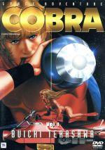 コブラ(1)(通常)(DVD)