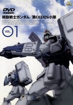 機動戦士ガンダム 第08MS小隊 1(通常)(DVD)