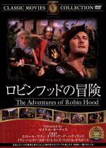 ロビン・フッドの冒険(DVD)