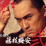 仕掛人・藤枝梅安(弍)(通常)(DVD)