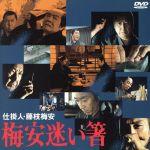 仕掛人・藤枝梅安 梅安迷い箸(通常)(DVD)