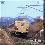 北陸本線 1(直江津~富山)(通常)(DVD)