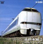 北陸本線 2(富山~金沢、金沢~和倉温泉)(通常)(DVD)